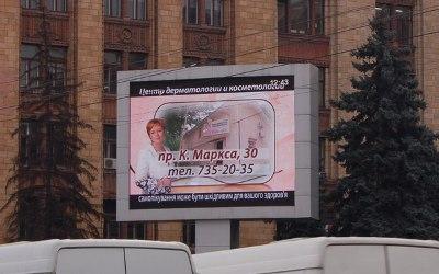 Транспарант частной клиники на центральной площади в городе Днепр.