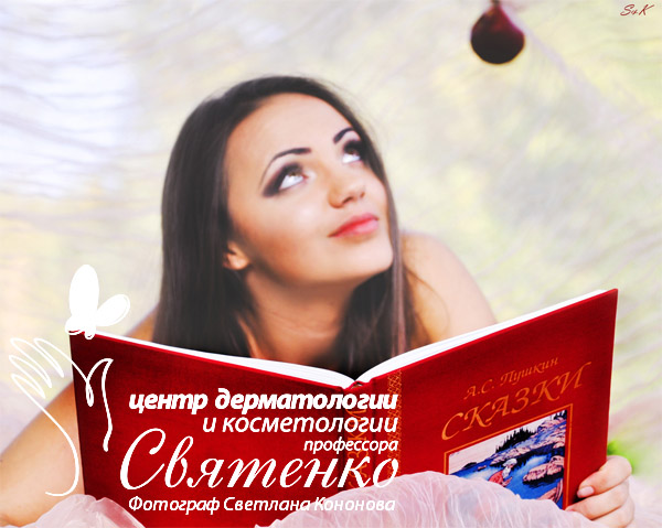 Девушка читает книжку: Как избавиться от лишнего веса? Фотография С. Кононовой