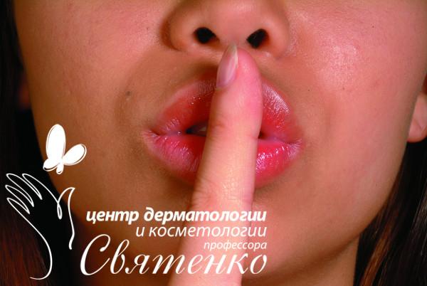 Уход за губами в нашей клинике г. Днепр.