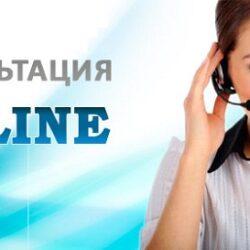 On-line консультация дерматолога