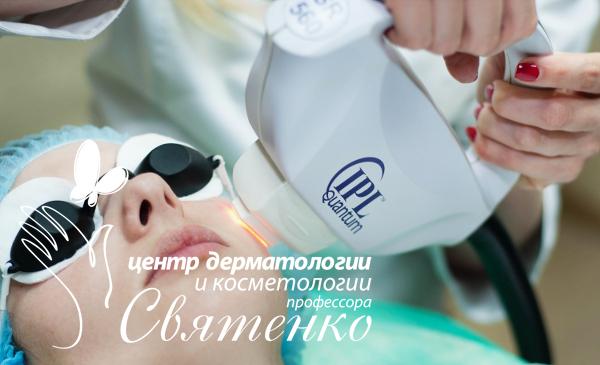 Фотоомоложение с помощью IPL QUANTUM в городе Днепр.