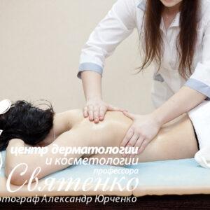 Общий классический массаж