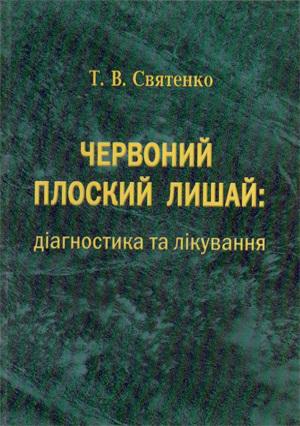 Красный плоский лишай: Диагностика и лечение (обложка книги)