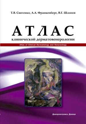 Атлас клинической дерматовенерологии Святенко Т.В, Франкенберг А.А., Шолопов В.Г. (Днепропетровск, Донецк 2013)
